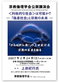 〈利他的な社会〉は可能か? 「格差社会」と宗教の未来 『がんばれ仏教!』の上田紀行氏、宗教の未来を語る!