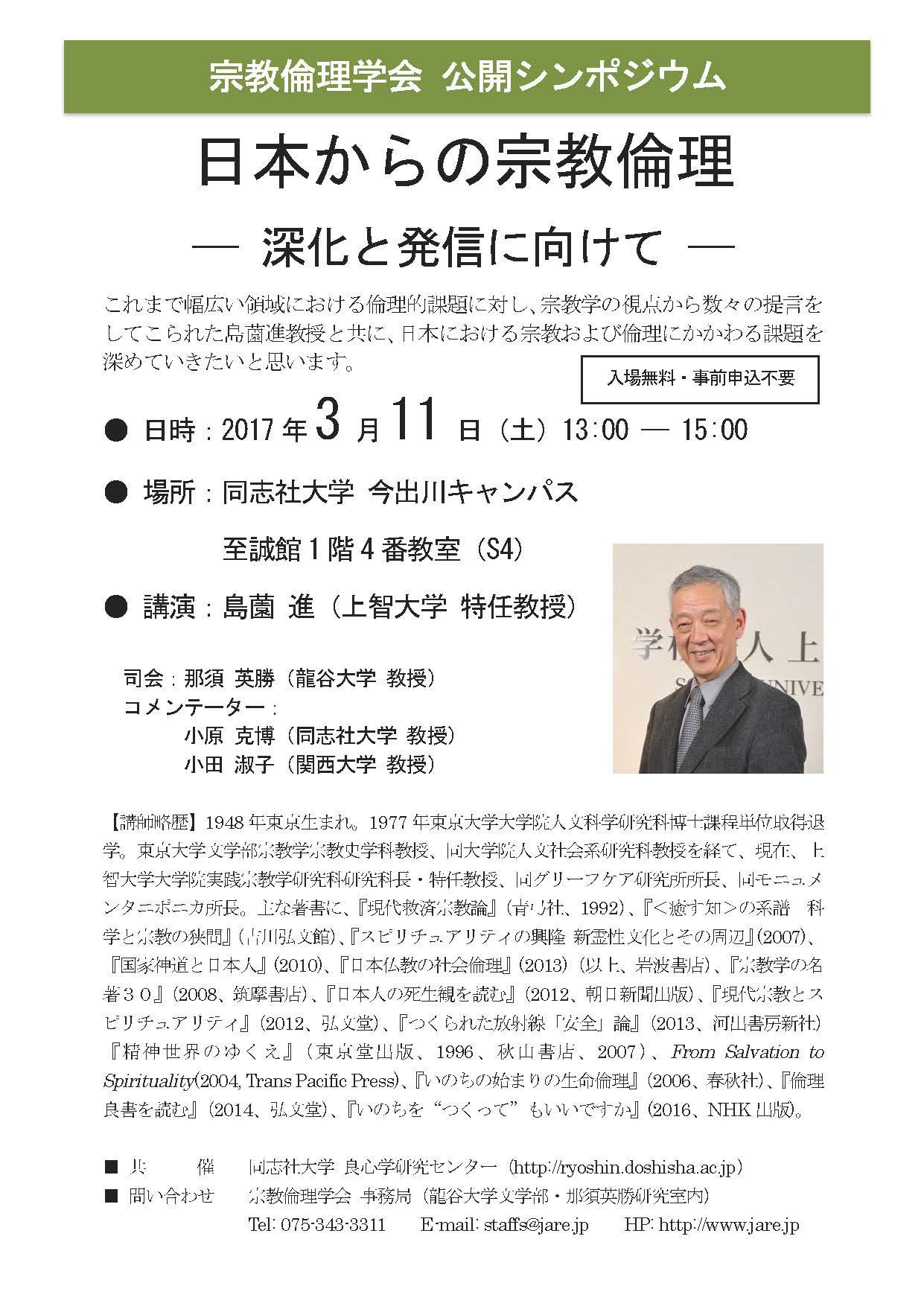日本からの宗教倫理──深化と発信に向けて