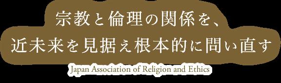 宗教と倫理の関係を。、近未来を見据え根本的に問い直す